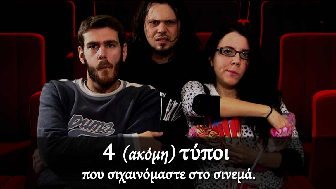 4 (ακόμα) τύποι που σιχαινόμαστε στο σινεμά…