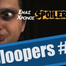 SpoilerAlert.gr 1st Year Bloopers Ep.2