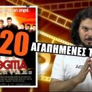 Αγαπημένες Ταινίες (άλλες 20) – PCM Ep.#15