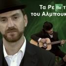 Breaking Bad Greek Parody Songs:<br>Τα Ρεμπέτικα του Αλμπουκέρκι