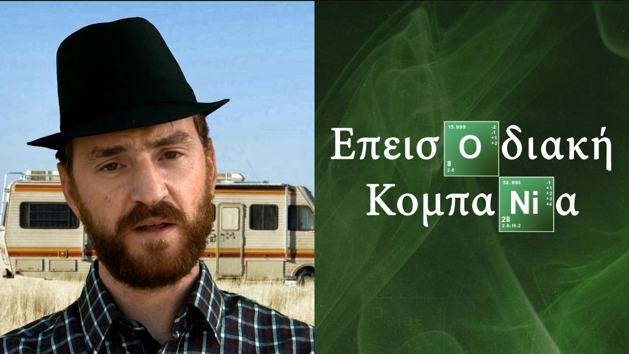 Breaking Bad Greek Parody Song Teaser – Επεισοδιακοί