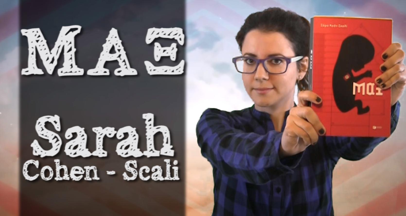 ΜΑΞ της Sarah Cohen – Scali – Βιβλιοσκώληκες ep.42