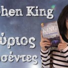 Mr. Mercedes  + τα 10 τελευταία βιβλία του Stephen King – Βιβλιοσκώληκες ep.43