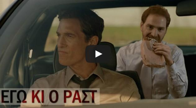 True Detective Greek Parody Song: Εγώ κι ο Ραστ