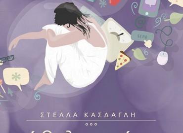 stella-kasdagli-450×270-370×270