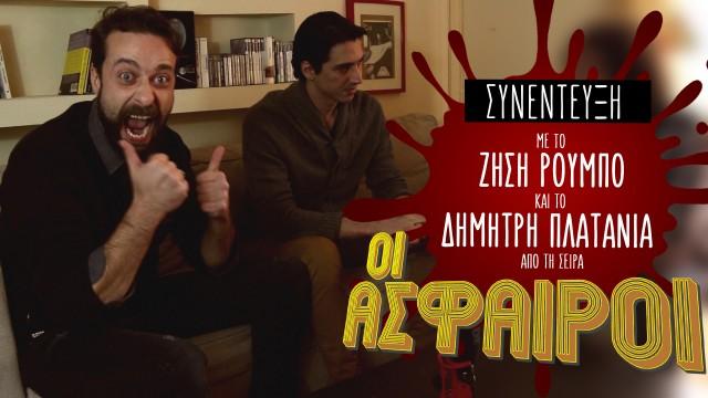 """Οι Δημιουργοί των """"Άσφαιρων"""" μιλούν στο SpoilerAlert.gr!"""