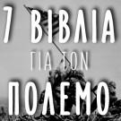 7 Βιβλία για τον Πόλεμο