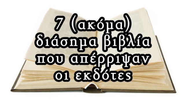 7 (ακόμα) διάσημα βιβλία που τα απέρριψαν οι εκδότες