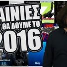 ΤΑΙΝΙΕΣ 2016 | Τί θα δούμε φέτος – Pop Corn Maniac #28