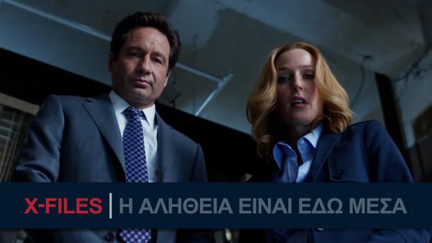 X-Files S10 Review – Η αλήθεια βρίσκεται εδώ μέσα!