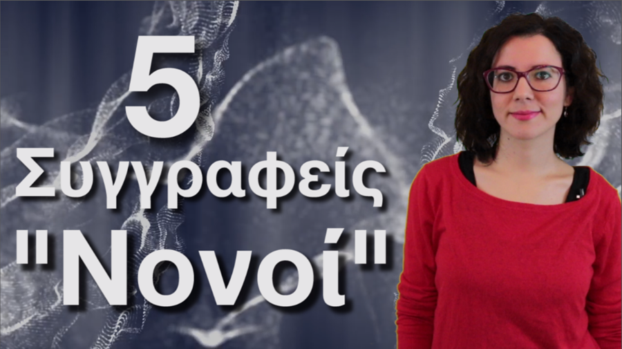 5_logotexnikoi_nonoi