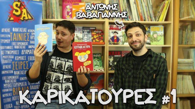 Αντώνης Βαβαγιάννης – Καρικατούρες ep.1