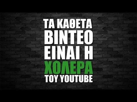 Πείτε ΟΧΙ στα κάθετα videos!