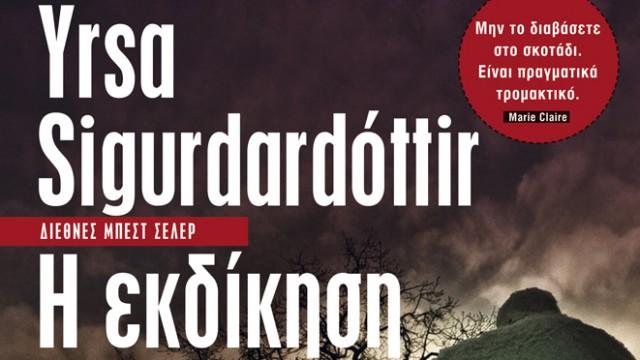 """""""Η Εκδίκηση"""" της Yrsa Sigurdardottir"""