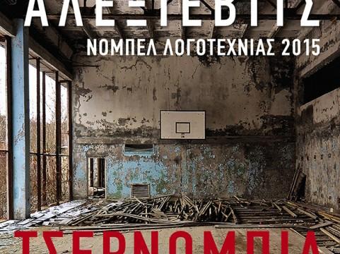 """Chernobyl, ένα χρονικό του μέλλοντος"" της Σβετλανα Αλεξιεβιτς"