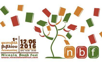 1ο Φεστιβάλ Βιβλίου Λευκωσίας