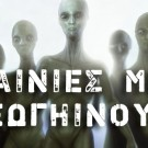 Οι 5 καλύτερες ταινίες με εξωγήινους