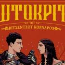 """""""Ο Ερωτόκριτος"""" έγινε graphic novel"""