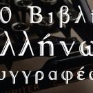 10 Βιβλία Ελλήνων Συγγραφέων