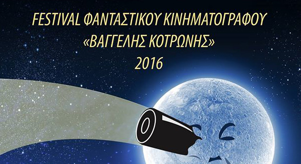 """Φεστιβάλ Φανταστικού Κιν/φου """"Βαγγέλης Κοτρώνης"""""""