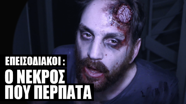walking-dead-greek-parody-song