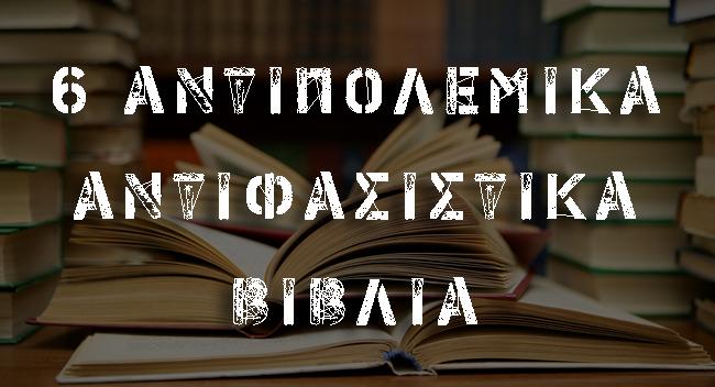 αντιπολεμικά – αντιφασιστικά βιβλία