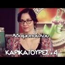 Δήμητρα Αδαμοπούλου – Καρικατούρες ep.4
