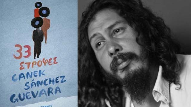 """""""33 στροφές"""" του Canek Sanchez Guevara – review"""