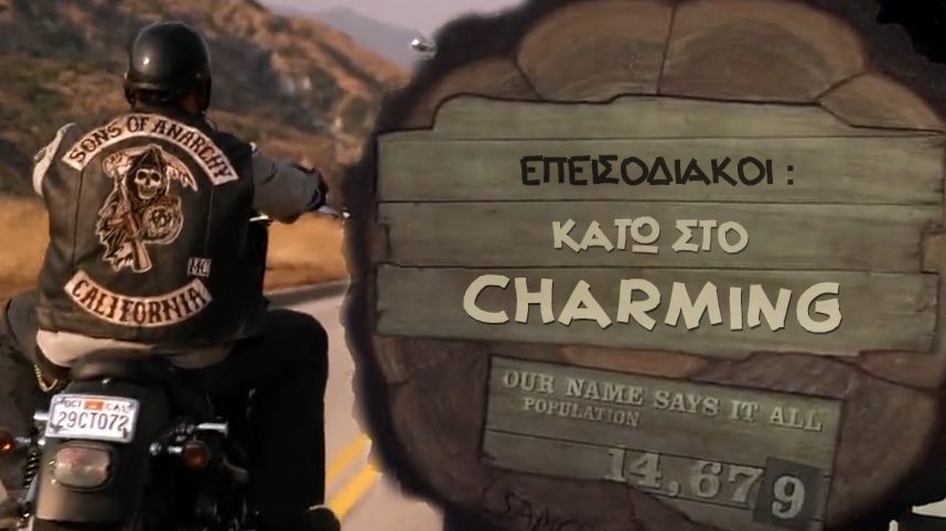 Sons of Anarchy Greek Parody Song