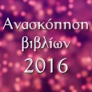 Ανασκόπηση Βιβλίων 2016 – Βιβλιοσκώληκες ep.73