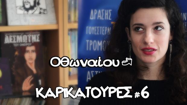 Αλέξια Οθωναίου