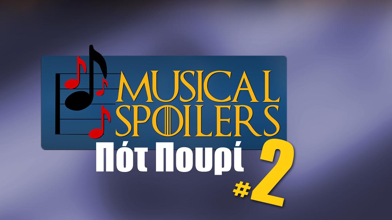 musical spoilers ποτ πουρί 2