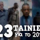 Αναμενόμενες ταινίες του 2017
