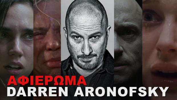 Darren Aronofsky – Αφιέρωμα – PCM #37