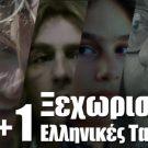 5+1 Ξεχωριστές Ελληνικές Ταινίες!