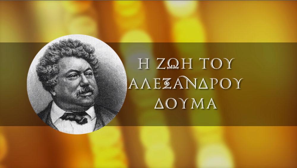 Alexandre Dumas 3