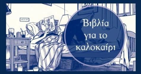 βιβλία-για-το-καλοκαίρι