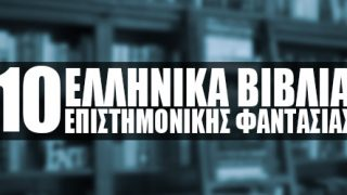 10 Ελληνικά βιβλία Επιστημονικής Φαντασίας