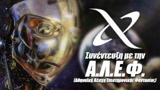 Συνέντευξη με την Αθηναϊκή Λέσχη Επιστημονικής Φαντασίας (Α.Λ.Ε.Φ.)
