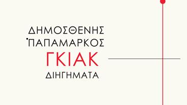 """""""Γκιακ"""" του Δημοσθένη Παπαμάρκου- review"""