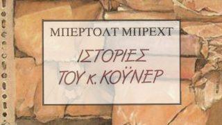 """""""Ιστορίες του κ. Κόυνερ"""" του Μπέρτολτ Μπρεχτ – review"""