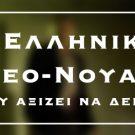 5 Ελληνικά Νεο-Νουάρ που Αξίζει να Δείτε