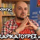 Βαγγέλης Χατζηδάκης – Καρικατούρες ep.12