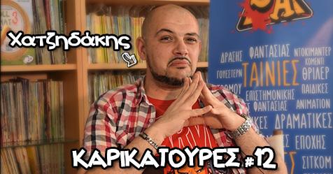 xatzidakis phat comicz