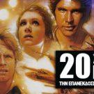 20 Χρόνια μετά την επανέκδοση των Star Wars