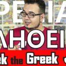 Geek The Greek – Special : Αλήθειες