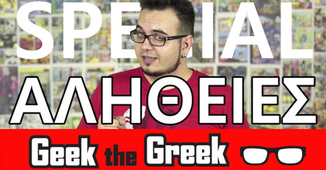 Geek The Greek – Special : Αλήθειες