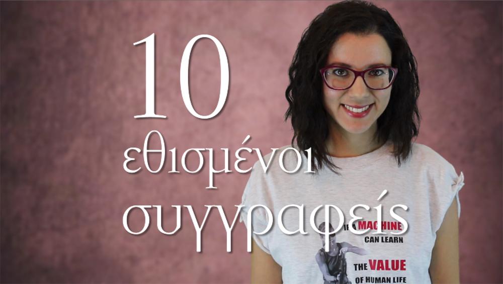 10 εθισμένοι συγγραφείς