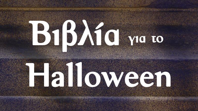 Βιβλία για το Halloween