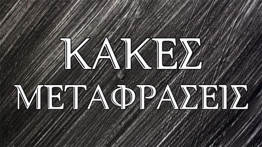 metafraseis11